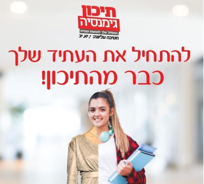 תיכון גימנסיה בחיפה (צילום: גימנסיה חיפה)