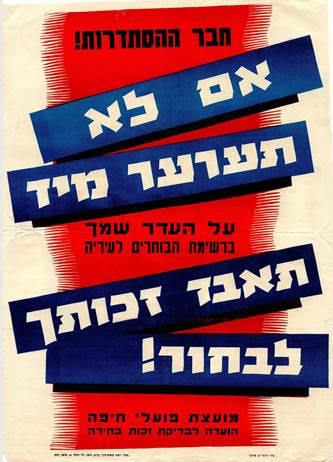 מוזיאון חיפה (עידו בק והארכיון הציוני)