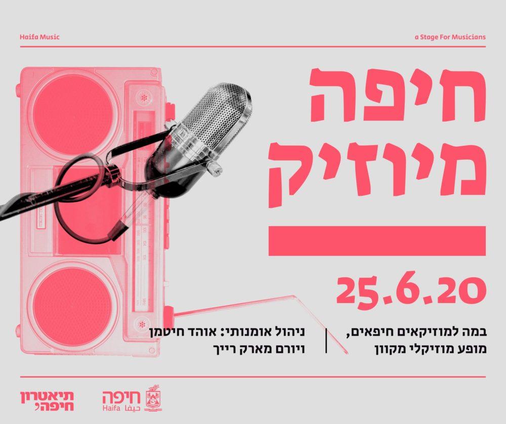 חיפה מיוזיק (צילום: תאטרון חיפה)