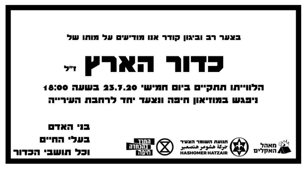 הלוויה לכדור הארץ השבוע בחיפה