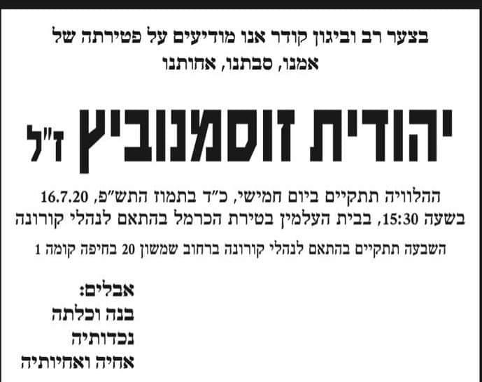 """פרטי הלוויתה של ד""""ר יהודית זוסמנוביץ׳ ז״ל"""
