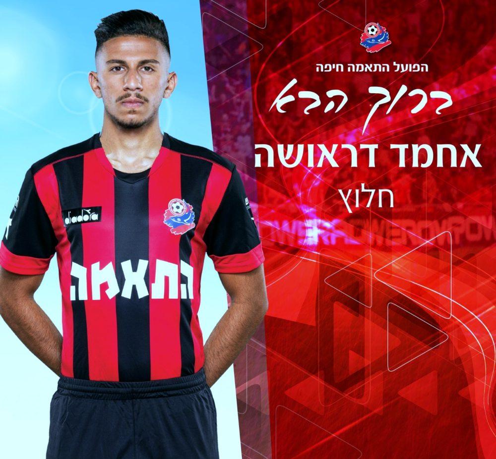 אחמד דראושה (צילום: מועדון הכדורגל - הפועל חיפה)