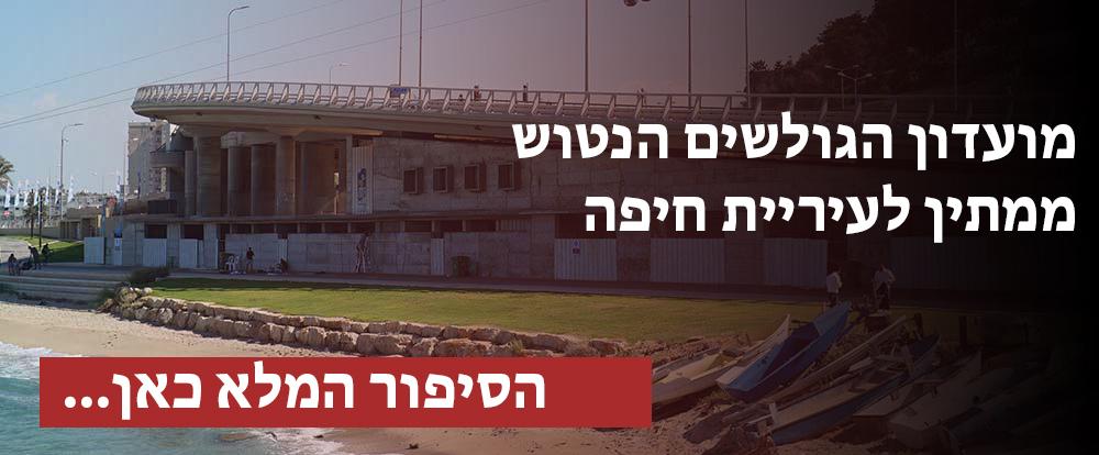 מועדון הגולשים בחיפה עומד נטוש - מעקב אחר הסיפור המלא