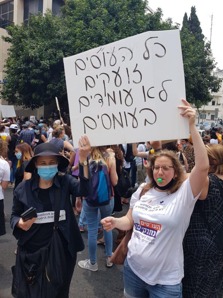 """מפגינים (צילום: יעל אנטשל, עו""""ס מחיפה)"""