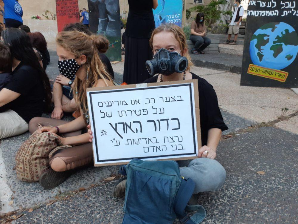 פעילת איכות הסביבה בהפגנה -הלוויה לכדור הארץ | הפגנה מול עיריית חיפה (צילום: טלי מילוא)