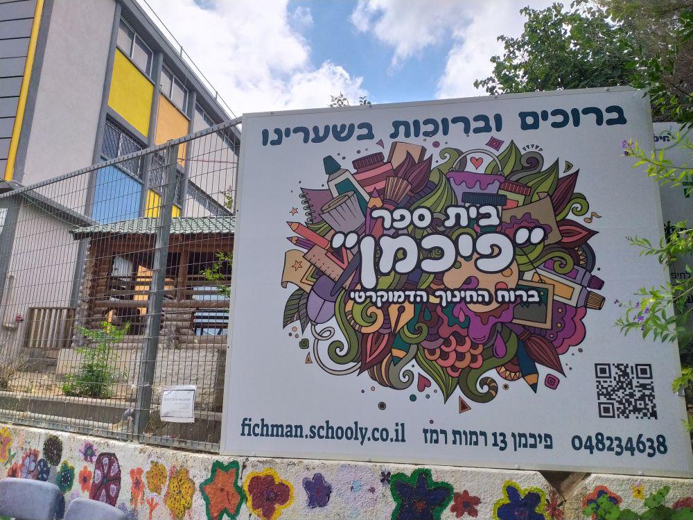 """בית ספר פיכמן חיפה (צילום: אתר ביה""""ס)"""