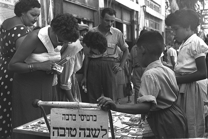 דוכן כרטיסי הברכה (צילום: ארכיון מדינת ישראל)