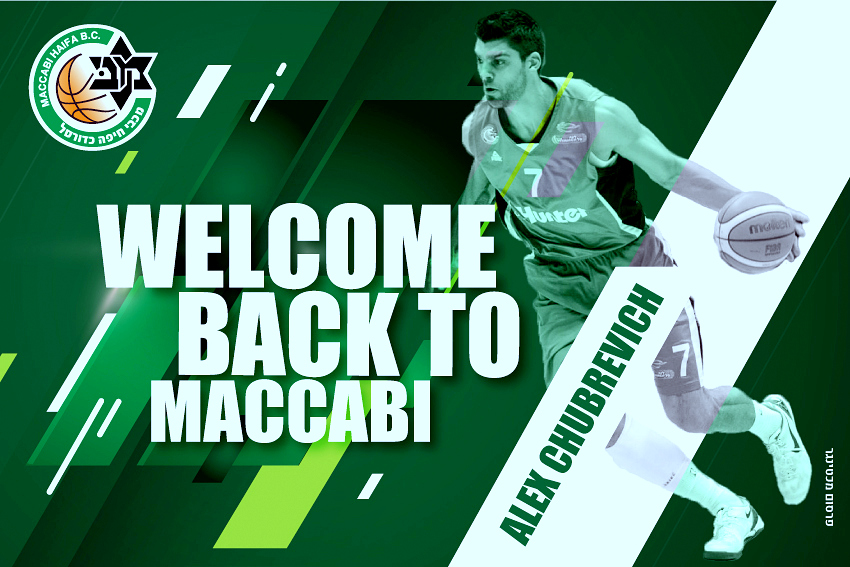 חתם לשנתיים (צילום: מכבי חיפה כדורסל)