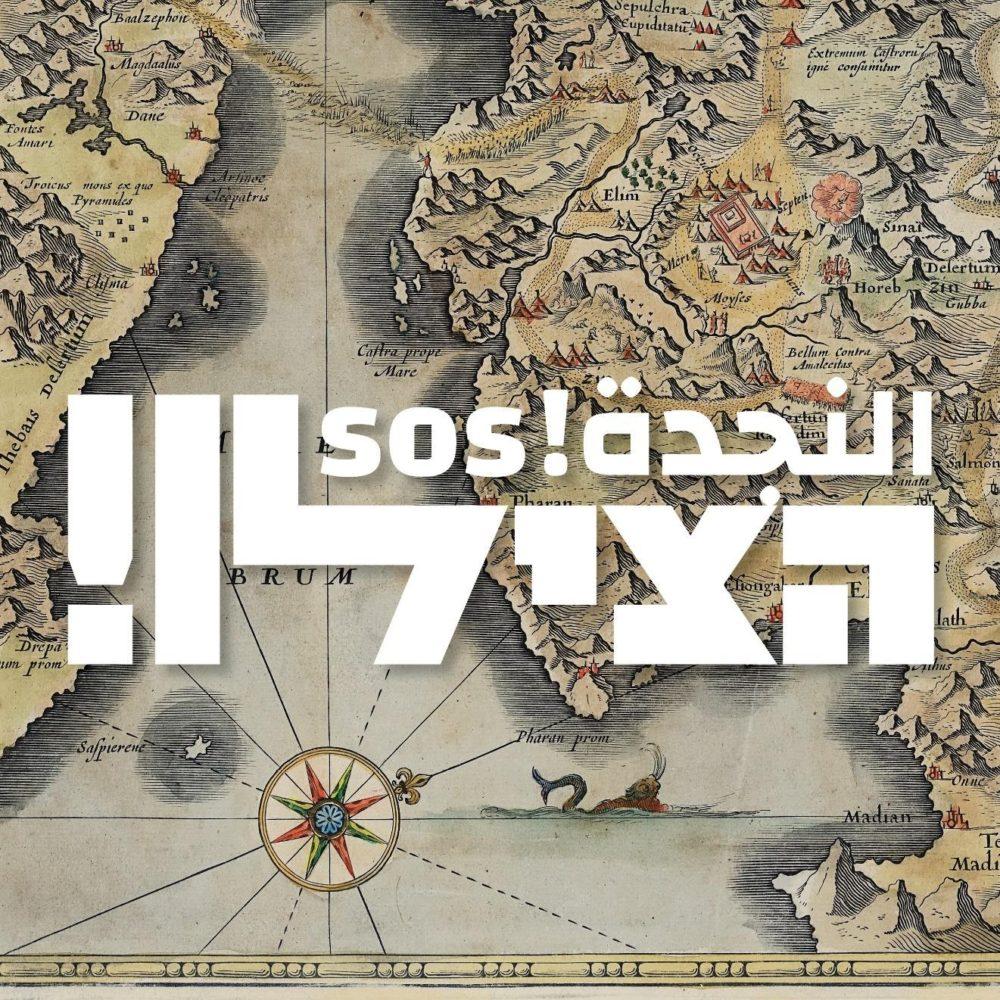 תערוכה חדשה המוזיאון הימי חיפה (צילום: מוזיאוני חיפה)