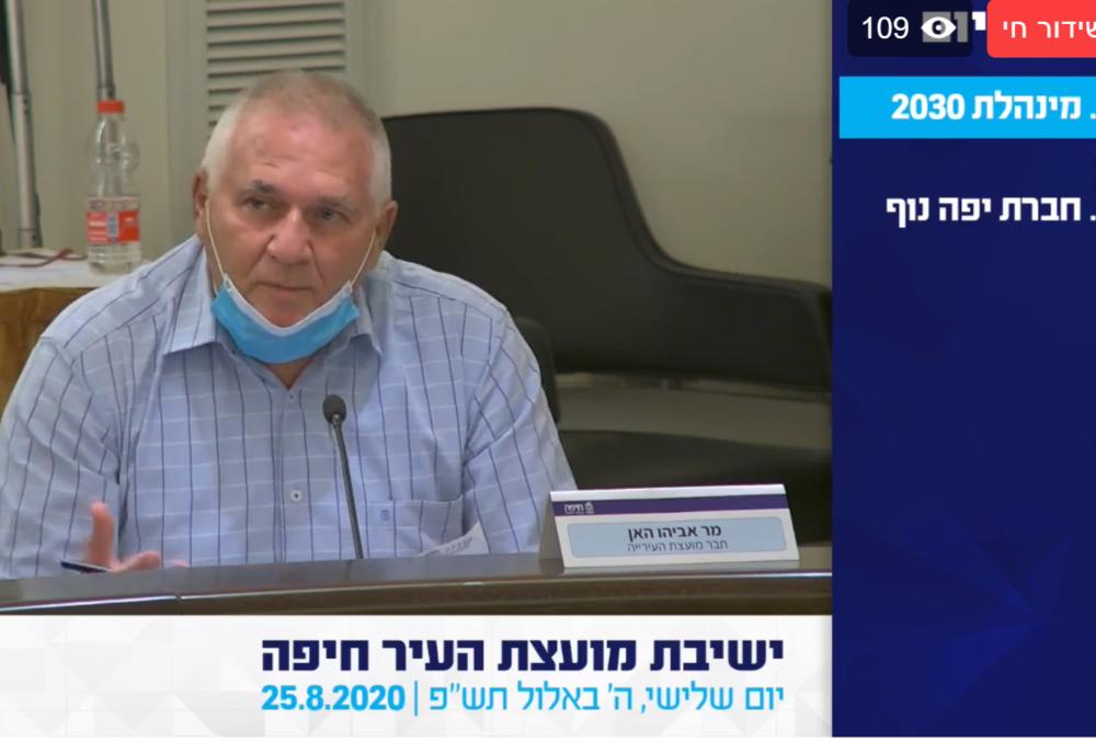 אביהו האן, ישיבת מועצה (צילום מסך עיריית חיפה)