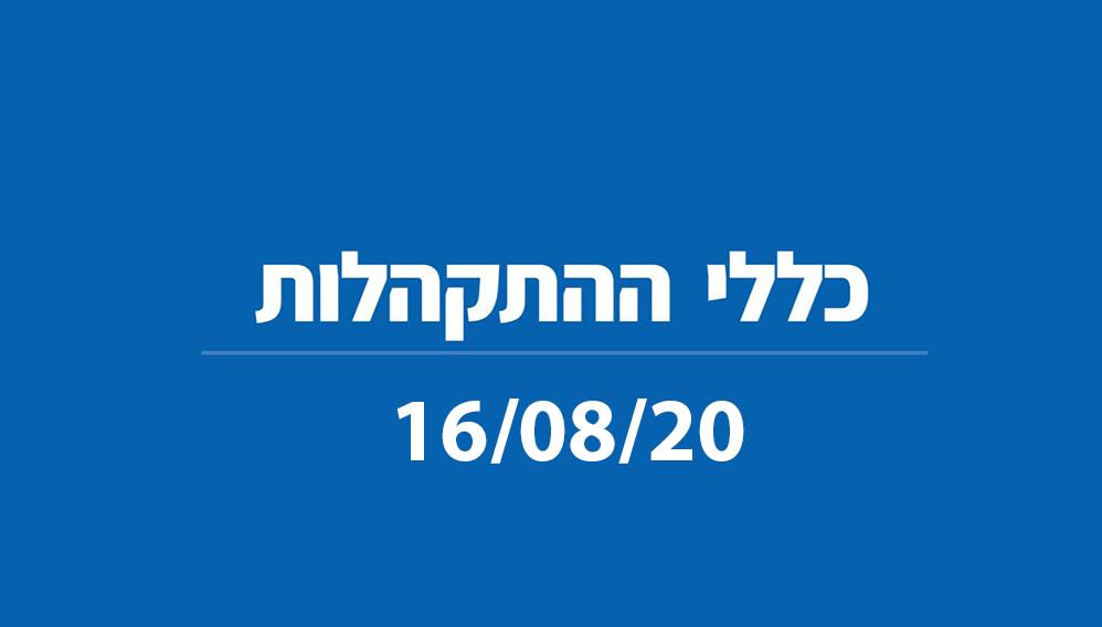 כללי ההתקהלות משתנים מיום א', 16/8/20