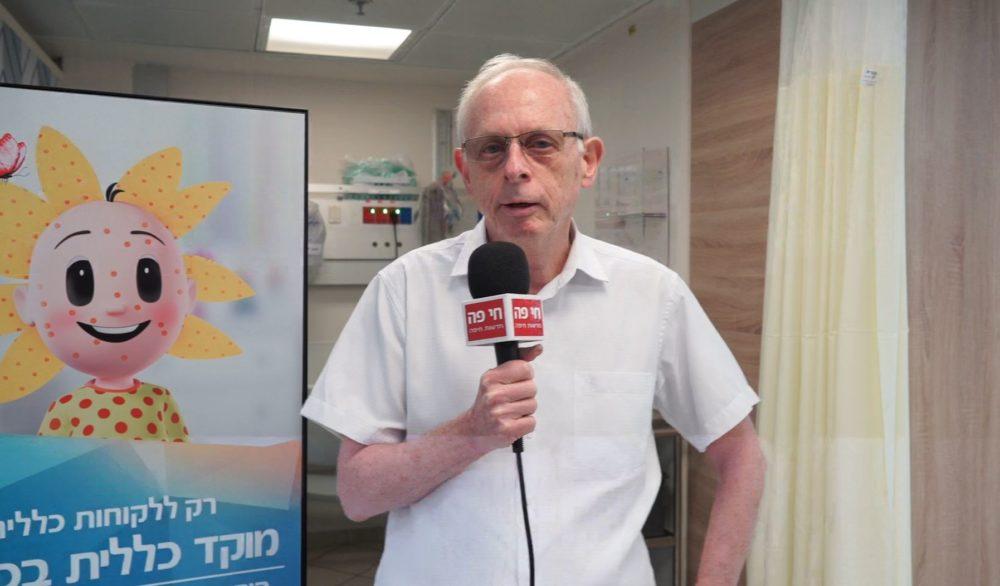 פרופ' אהוד דוידסון • פתיחת מוקד לילה וסוף שבוע של כללית בבית החולים כרמל (צילום: ירון כרמי)
