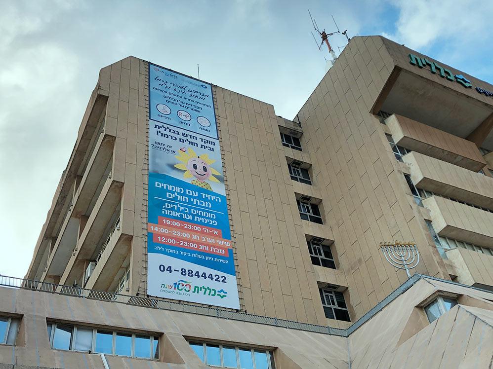 בית החולים כרמל - פתיחת מוקד הלילה וסופי השבוע של כללית בבית החולים כרמל (צילום: ירון כרמי)