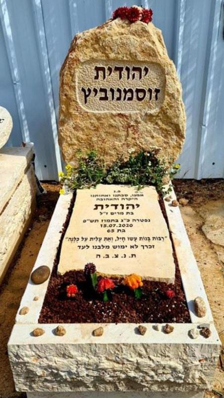 קברה של יהודית זוסמנוביץ'