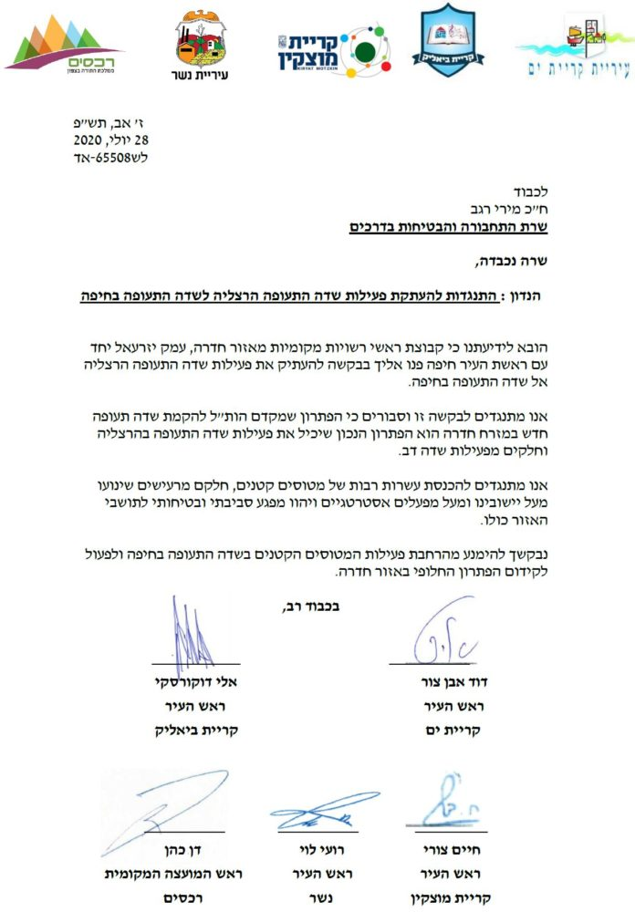 מכתב ראשי הערים באזור חיפה - מתנגדים ליוזמת קליש להעברת פעילות המטוסים הקלים לחיפה