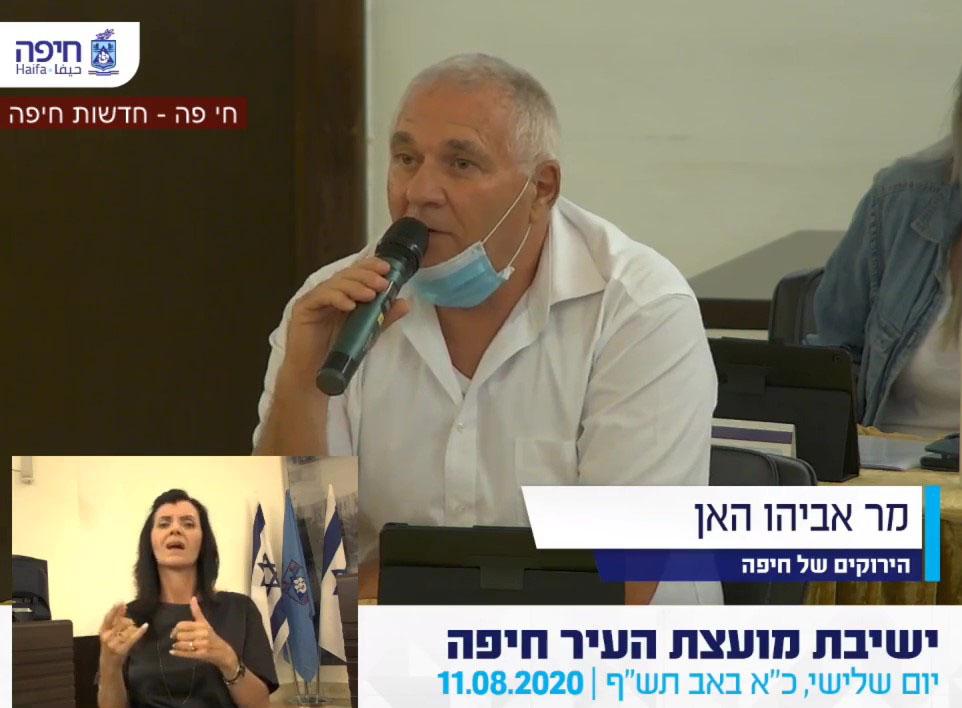 אביהו האן (צילום: עיריית חיפה)