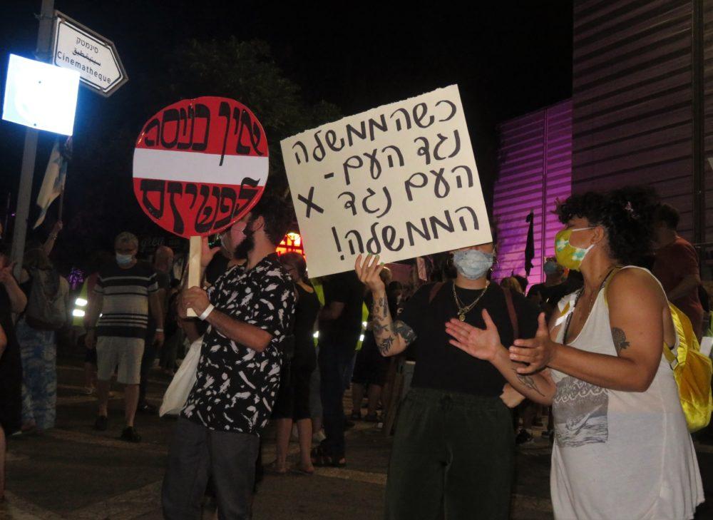 הפגנה בחיפה נגד השחיתות השלטונית (צילום: יעל הורוביץ)