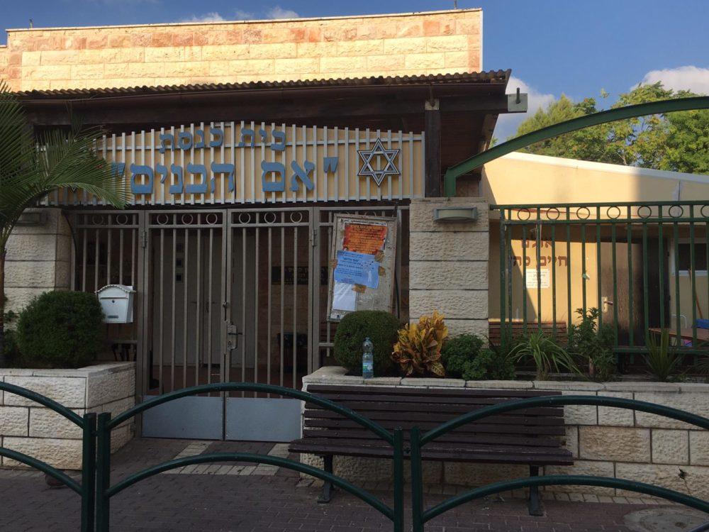 """בית הכנסת """"אם הבנים"""" בטירת כרמל (צילום: חי פה בשטח)"""