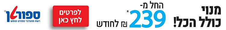 ספורטן חיפה  – מובייל