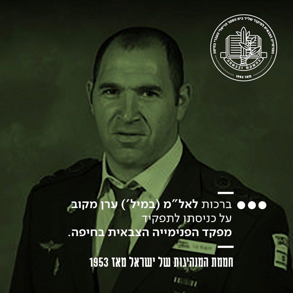 """אל""""מ במיל' ערן מקוב (צילום: הפנימיה הצבאית חיפה)"""