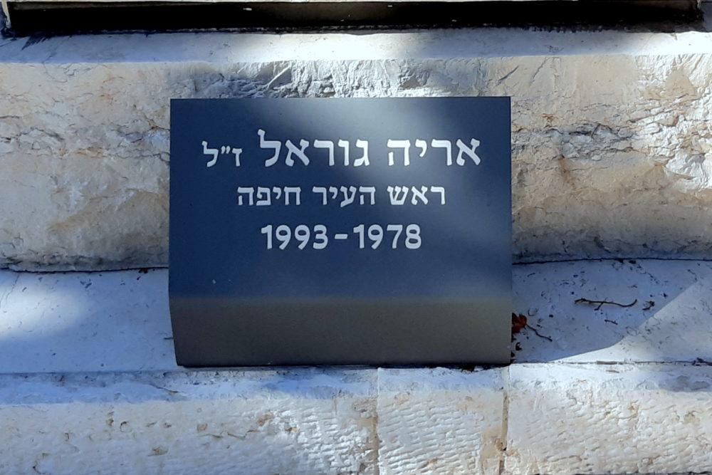 """קברו של אריה גוראל ז""""ל בחלקת ראשי העיר חיפה בית העלמין הישן חוף הכרמל (צילום: אדיר יזירף)"""