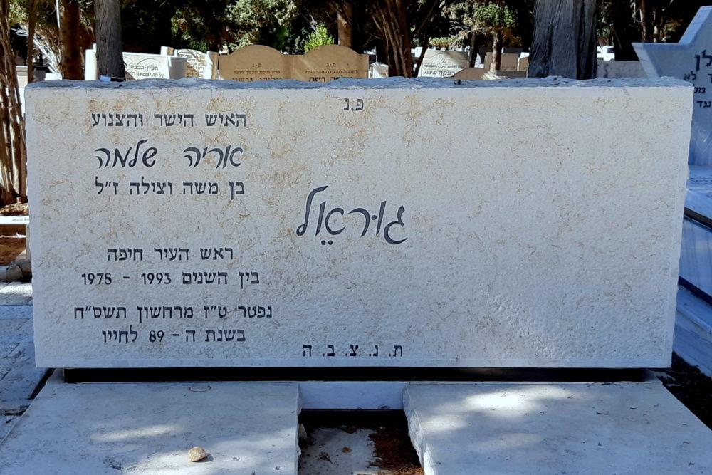"""קברו של אריה גוראל ז""""ל בחלקת ראשי העיר חיפה בית העלמין הישן חוף הכרמל (צילום: אדיר יזירף)."""