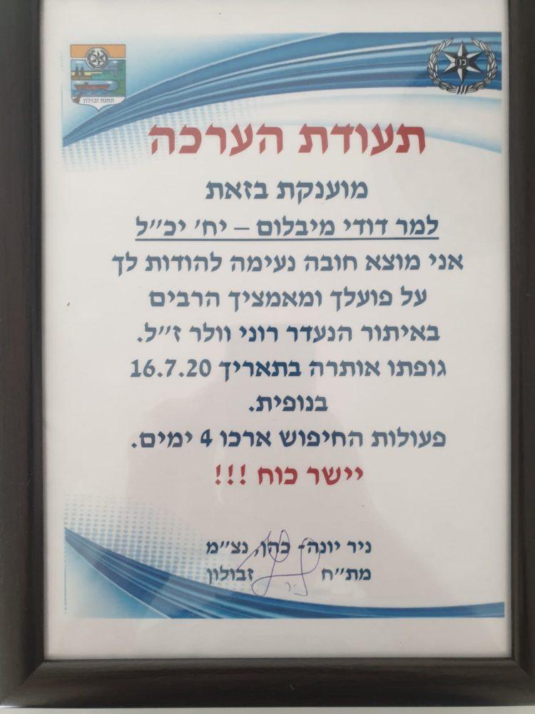 תעודת הערכה ממשטרת ישראל (צילום: דודי מיבלום)
