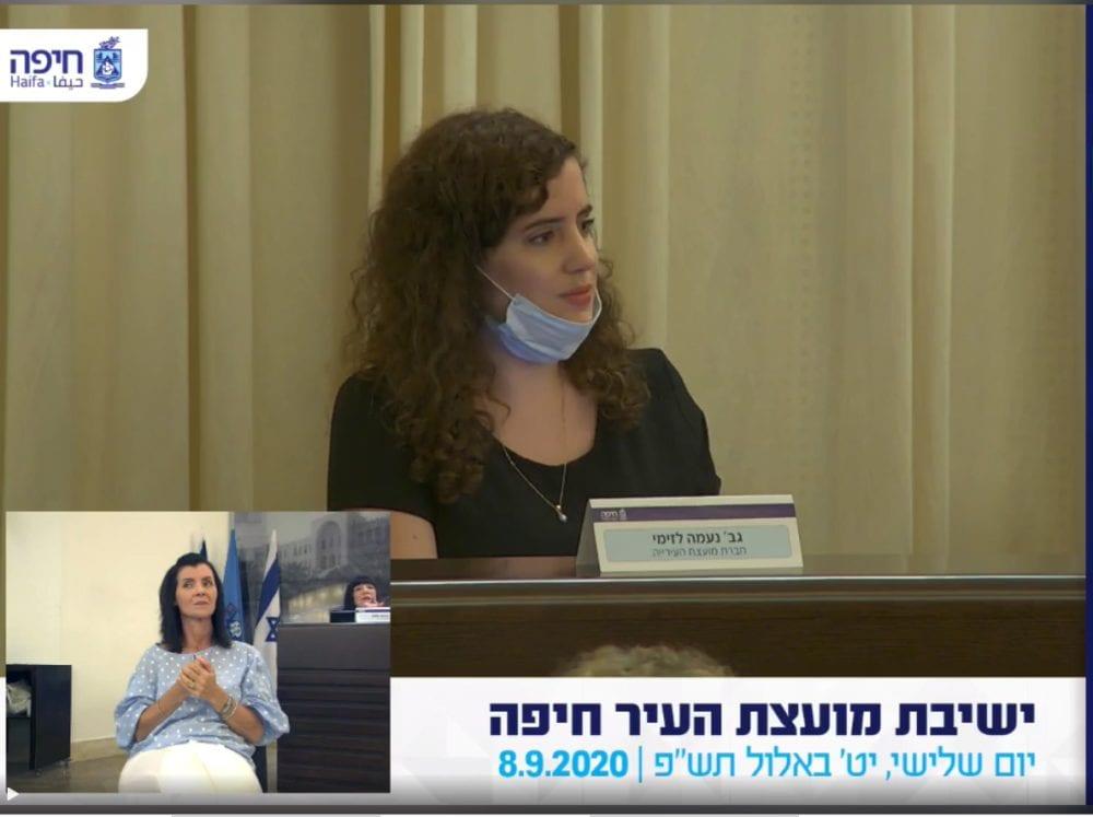 נעמה לזימי (צילום מסך: דוברות עיריית חיפה)