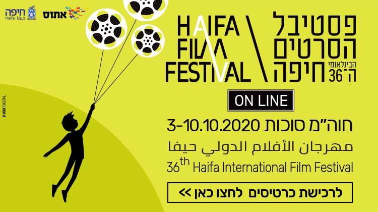 פסטיבל הסרטים מלבני מוביל