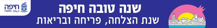 עיריית חיפה – דוברות – רחב