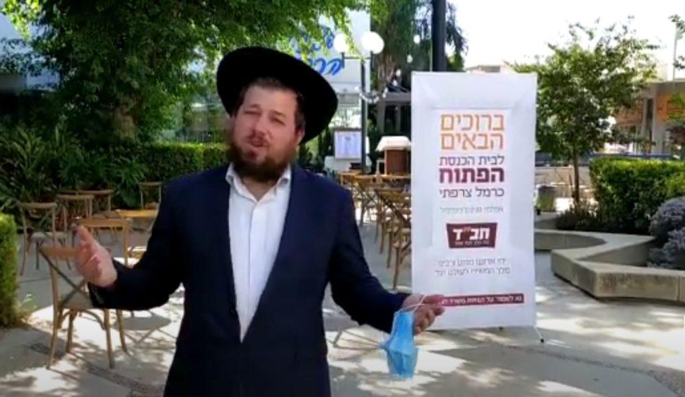 הרב יהודה גינזבורג - יום כיפור בחיפה