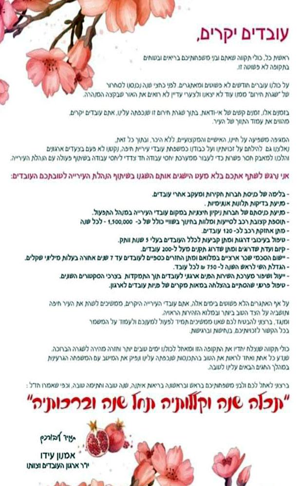 מכתבו של אמנון עידו לעובדי עיריית חיפה - ראש השנה 2020