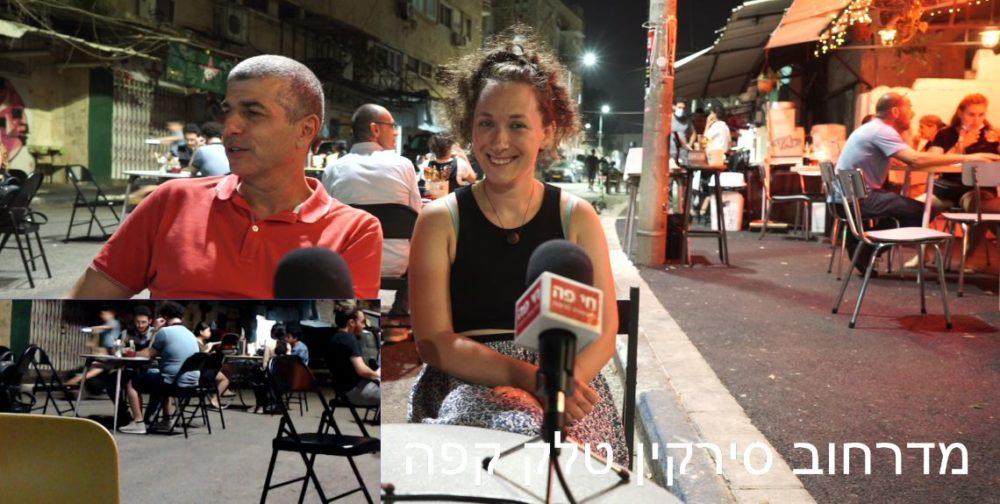 נילי שפניר וירון כרמי - טלק קפה - סירקין חיפה