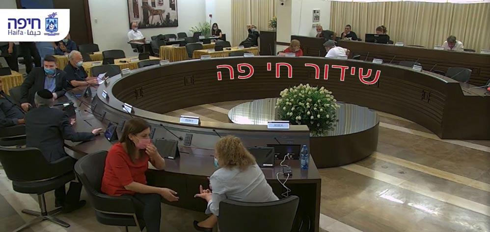 שידור חי של ישיבת מועצת העיר חיפה