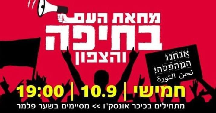 תהלוכת מחאה בחיפה