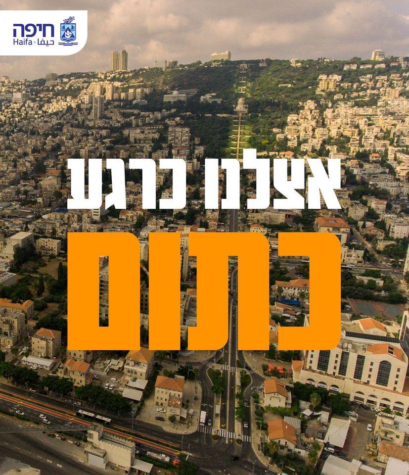 חיפה עיר כתומה | קורונה (צילום: עיריית חיפה)