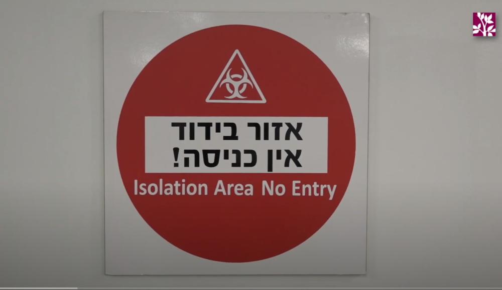 """בית החולים התת קרקעי (צילום: דוברות רמב""""ם)"""