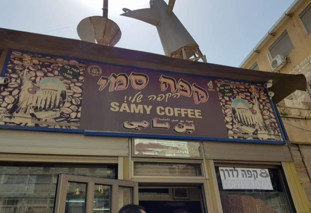 קפה עם עקרונות (צילום: קפה סמי)