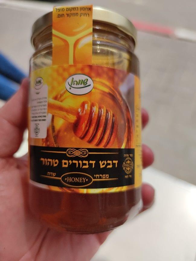 הדבש שנבדק (צילום: משרד הבריאות)