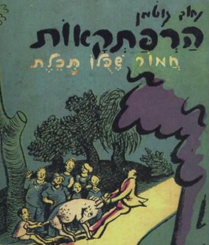 כריכת הספר הרפתקאות חמור שכולו תכלת - נחום גוטמן