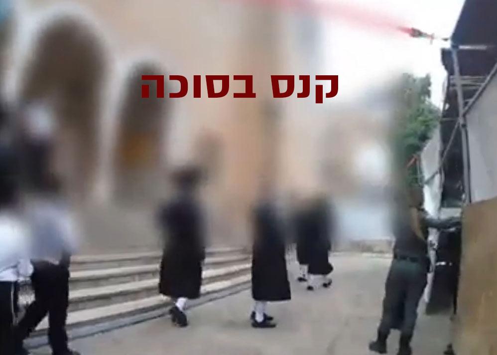 קנס לחרדים ששהו בסוכה בחיפה בניגוד להנחיות הסגר (צילום: משטרת ישראל)