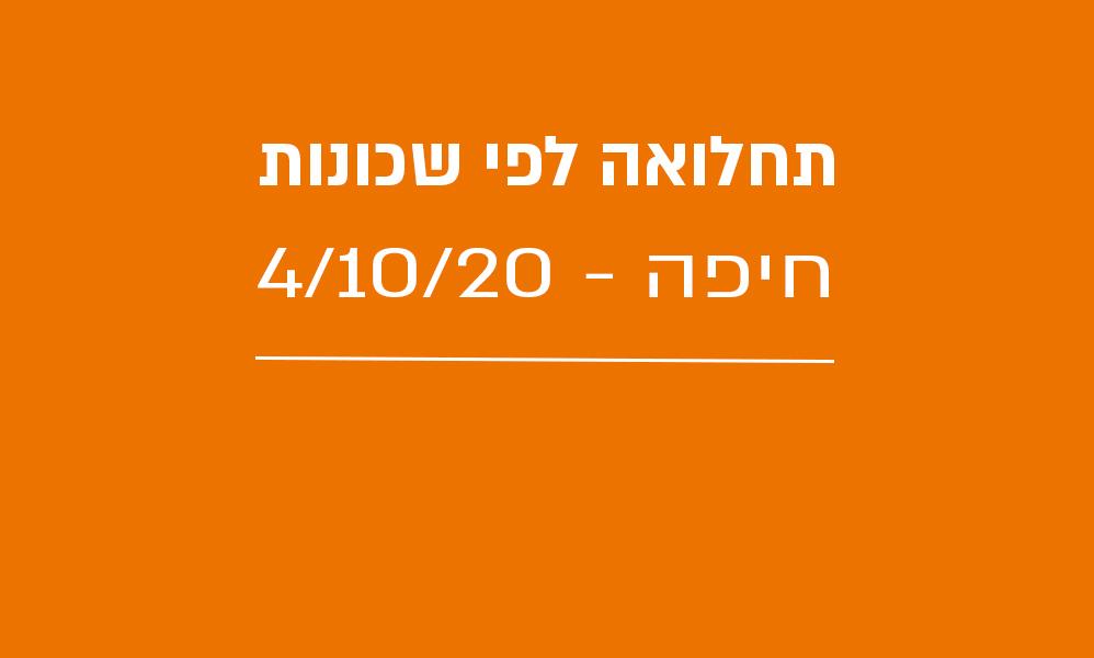 תחלואה בקורונה לפי שכונות בחיפה