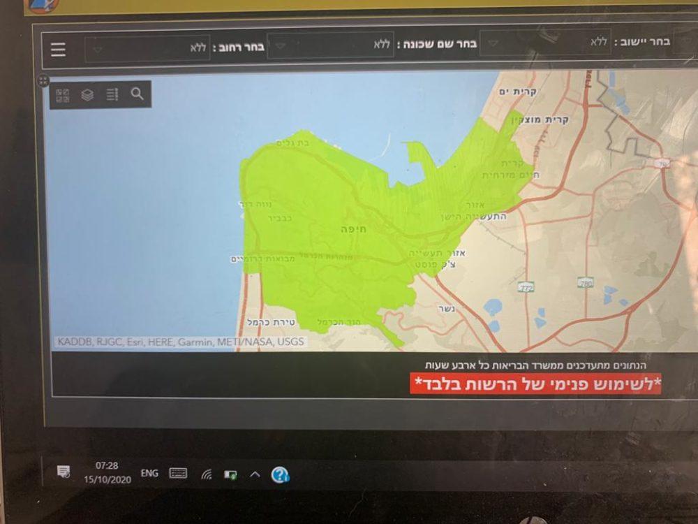 קורונה - חיפה עוברת לירוק - דיווח ממערכת השליטה של משרד הבריאות