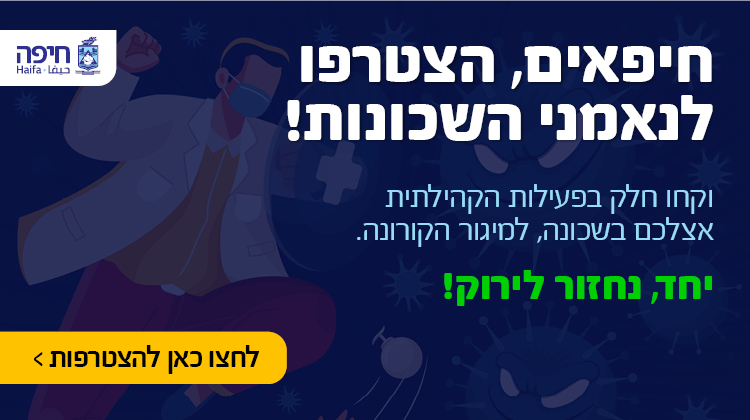 באנר נאמני שכונות עיריית חיפה