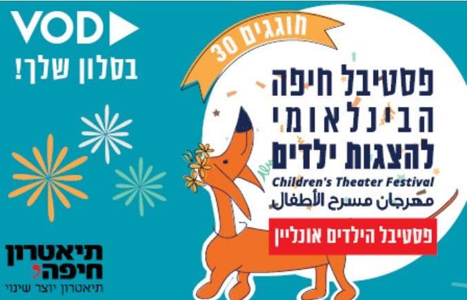 פסטיבל הצגות ילדים בחיפה