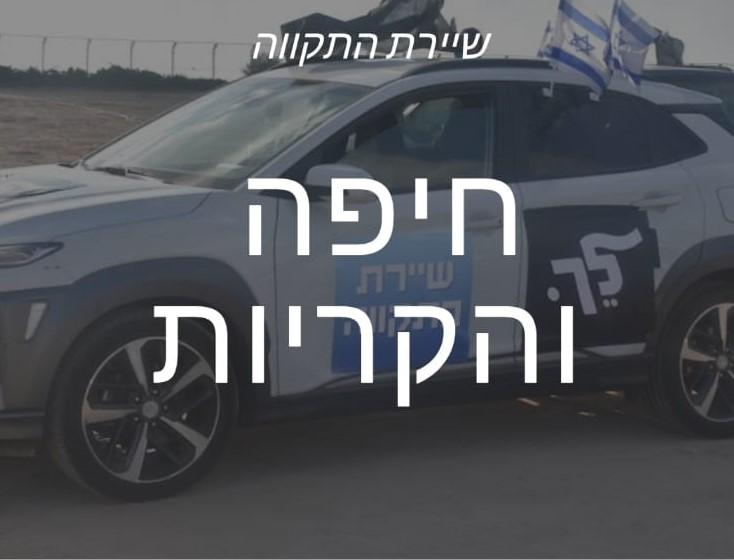 שיירת התקווה | חיפה והקריות