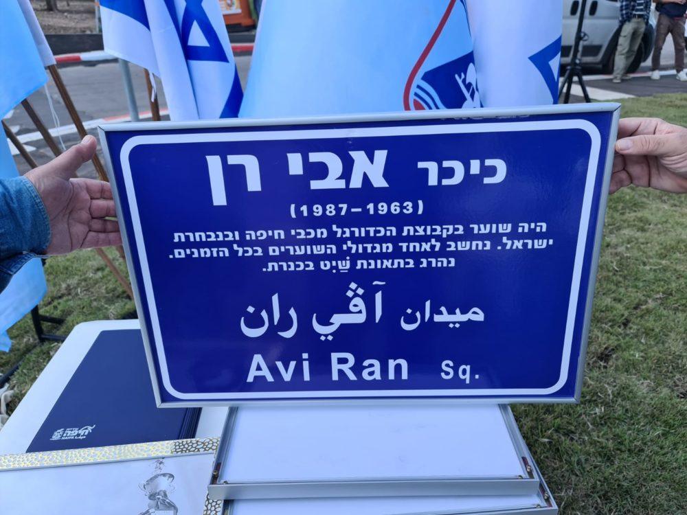 """כיכר אבי רן - חנוכת כיכר על שמו של השוער אבי רן ז""""ל בחיפה (צילום: יוסף הירש)"""