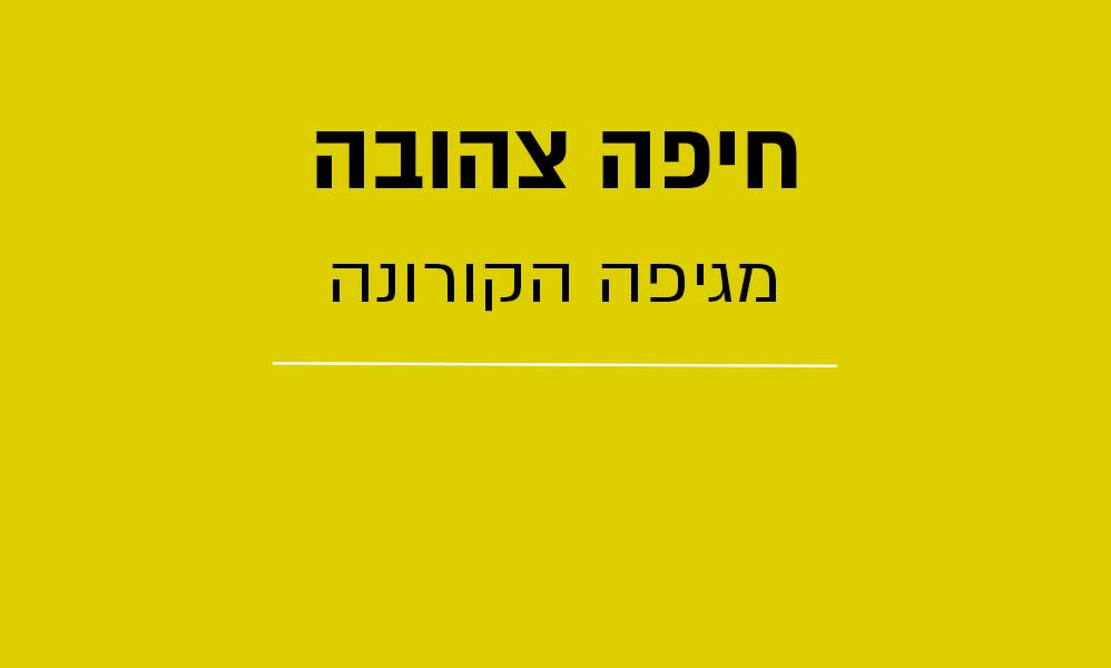 קורונה - חיפה צהובה