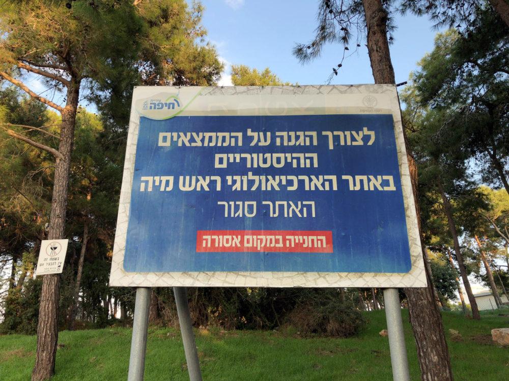 האתר סגור - מצודה צלבנית עתיקה בלב חיפה - מצודת ראש מיה (צילום: ירון כרמי)
