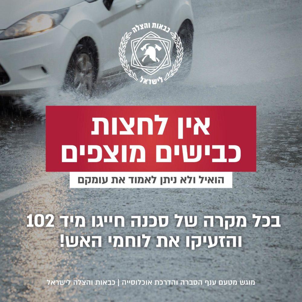 חילוץ אדם ששקע עם רכבו בהצפה בחיפה (צילום: כבאות והצלה)